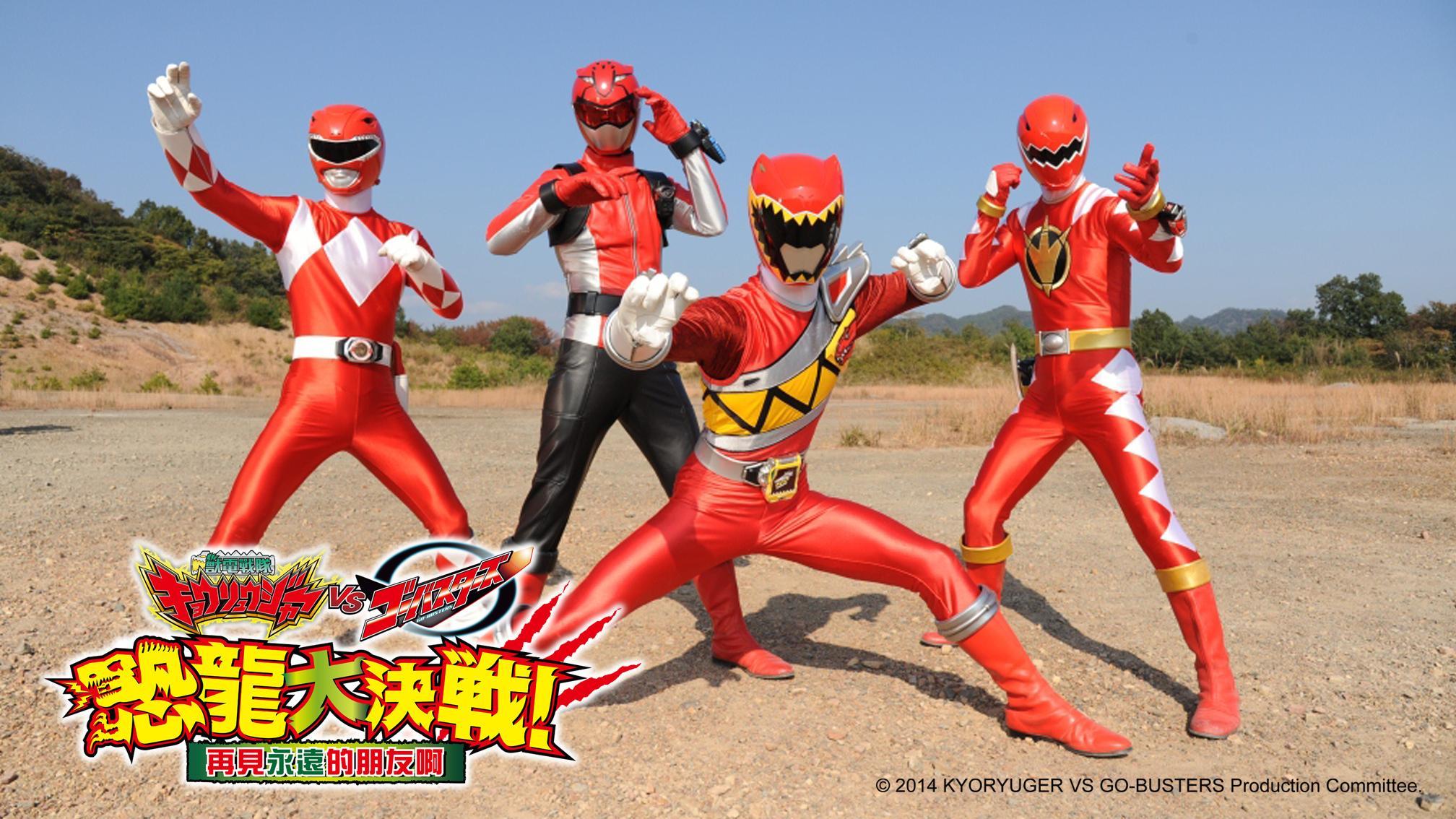 獸電戰隊強龍者 VS Go Busters 恐龍大決戰! 再見永遠的朋友啊(中)劇照 1