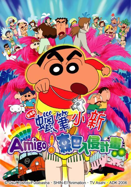 蠟筆小新劇場-Amigo!森巴入侵計畫線上看