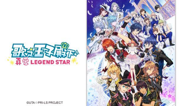 歌之王子殿下 第四季 - 真愛 LEGEND STAR1 線上看