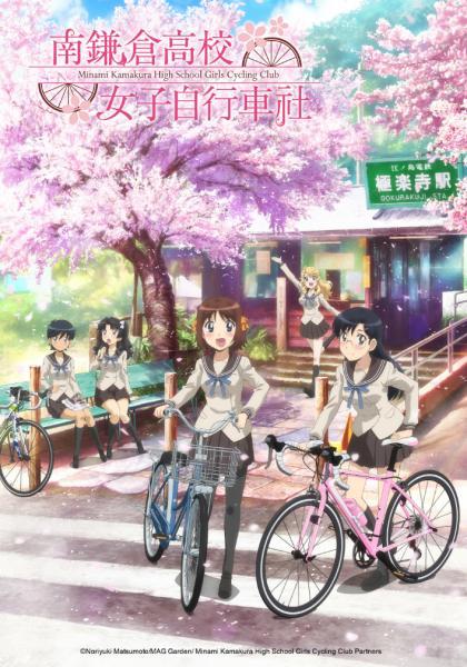 南鎌倉高校女子自行車社 13線上看