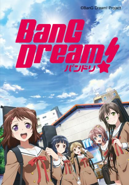 BanG Dream線上看