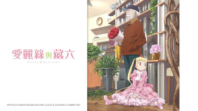 愛麗絲與藏六#02 愛麗絲之夢 線上看