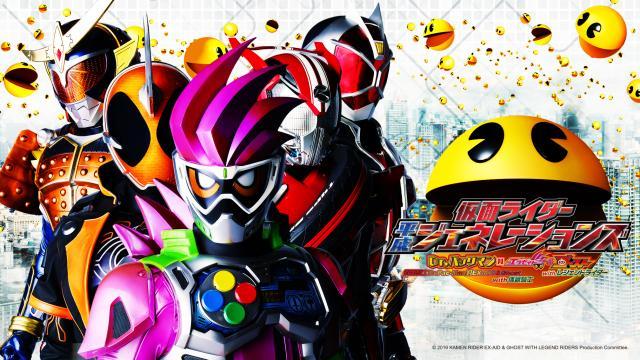 假面騎士平成GENERATIONS Dr. Pac-Man對EX-AID&Ghost with 傳奇騎士劇照 1