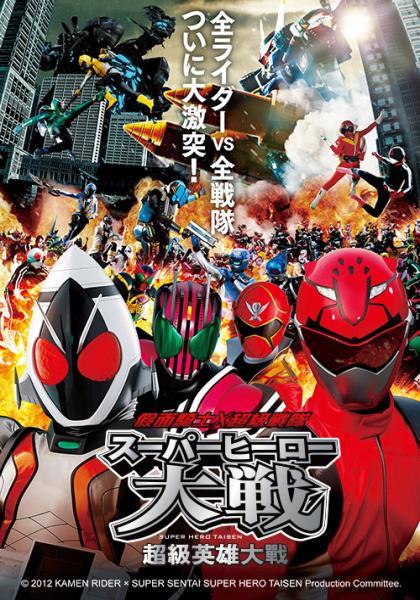 假面騎士X超級戰隊-超級英雄大戰線上看
