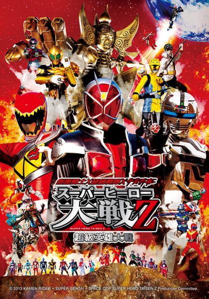 假面騎士X超級戰隊X宇宙刑事_超級英雄大戰Z