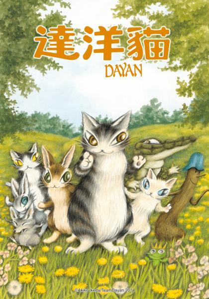 達洋貓 第一季