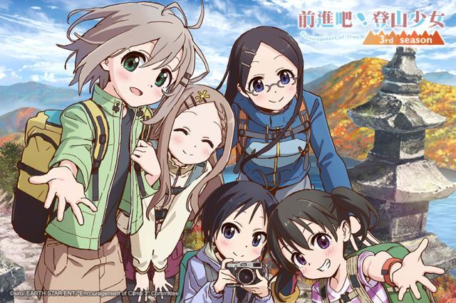 前進吧!登山少女 第三季1 線上看