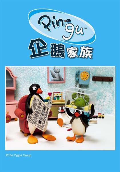 企鵝家族 第六季線上看