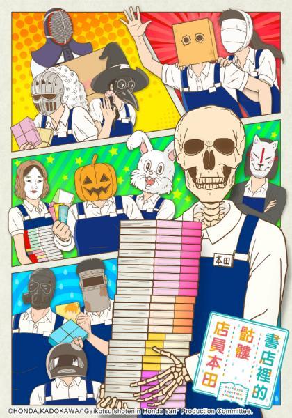 書店裡的骷髏店員本田 09線上看