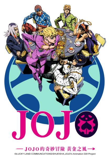 JoJo的奇妙冒險 第四季 黃金之風 12線上看