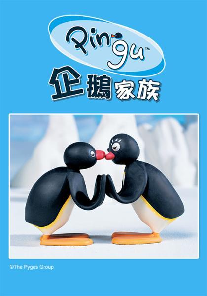 企鵝家族S2 25-26線上看