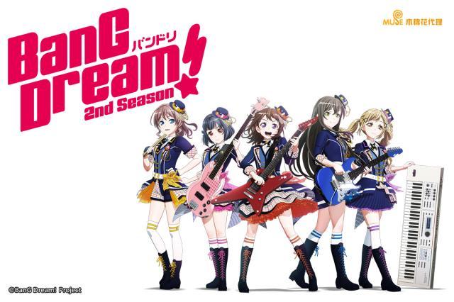 BanG Dream! 第二季11 線上看