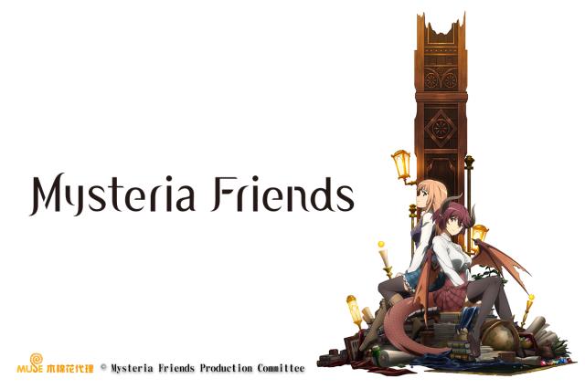 巴哈姆特之怒-Mysteria Friends-劇照 1
