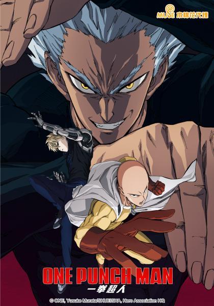 一拳超人 (第二季)