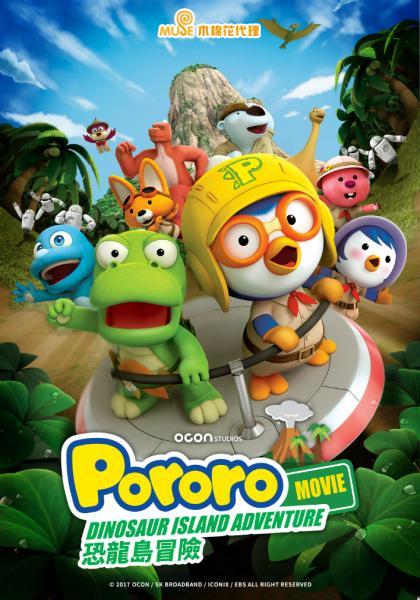 Pororo:恐龍島歷險記線上看