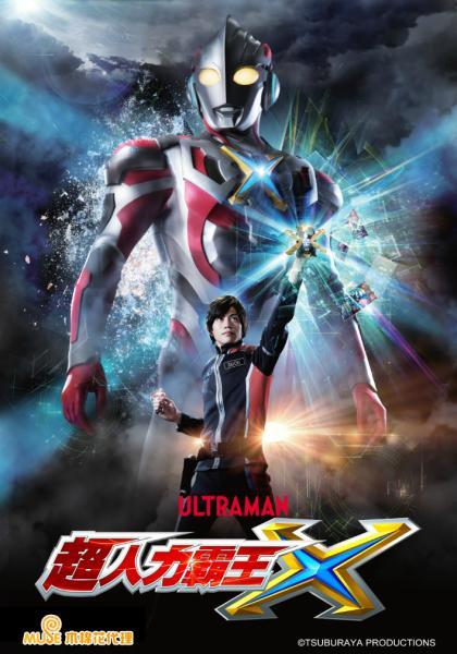 超人力霸王X 全集線上看