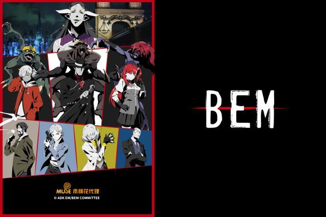 妖怪人類貝姆(BEM)11 線上看