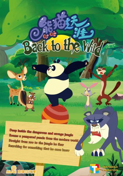 熊貓走天涯線上看