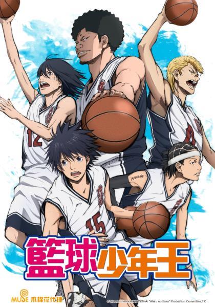 籃球少年王線上看