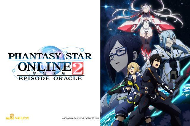 夢幻之星online 2 Episode Oracle26 線上看