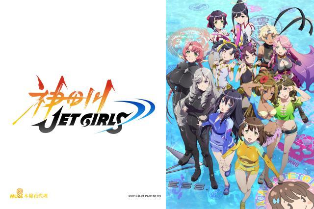 神田川JET GIRLS第12話【屬於我們的Jet Race】 線上看