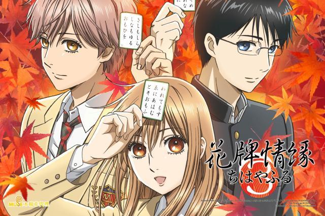 花牌情緣 第三季第十八首【煢煢生火搖】 線上看