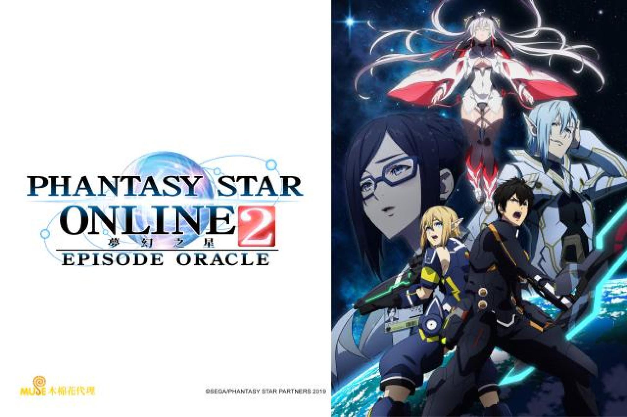 夢幻之星online 2 Episode Oracle劇照 1