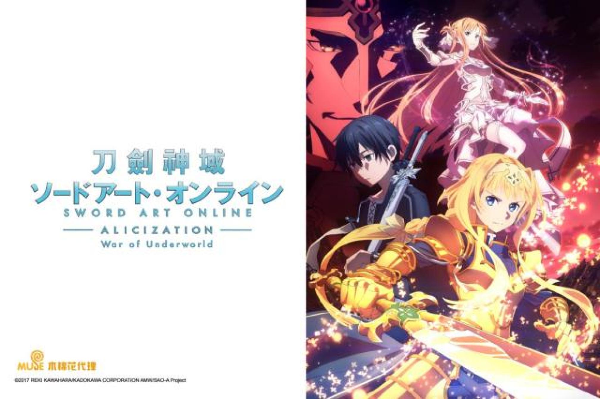 刀劍神域 第三季 Alicization War of Underworld劇照 1