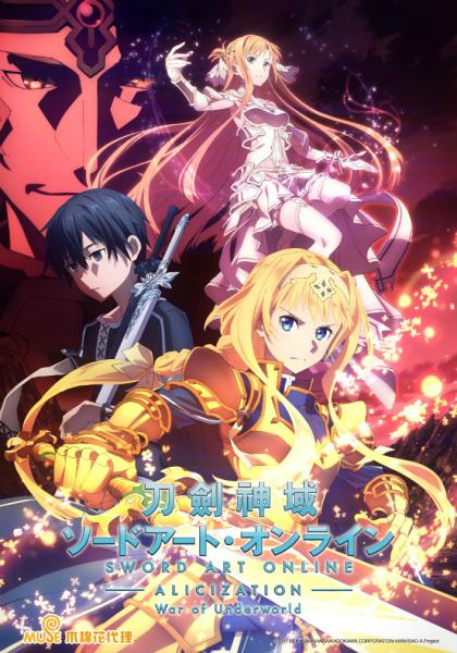 刀劍神域 第三季 Alicization War of Underworld線上看