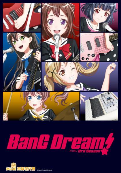BanG Dream! 第三季線上看