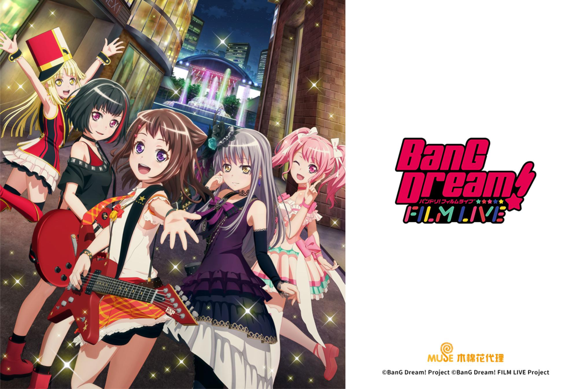 BanG Dream! Film Live劇照 1