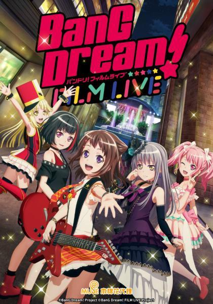 BanG Dream! Film Live線上看