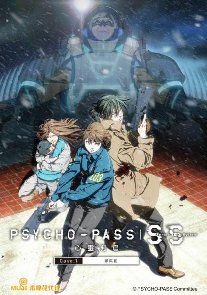 PSYCHO-PASS心靈判官劇場版-Case.1罪與罰線上看