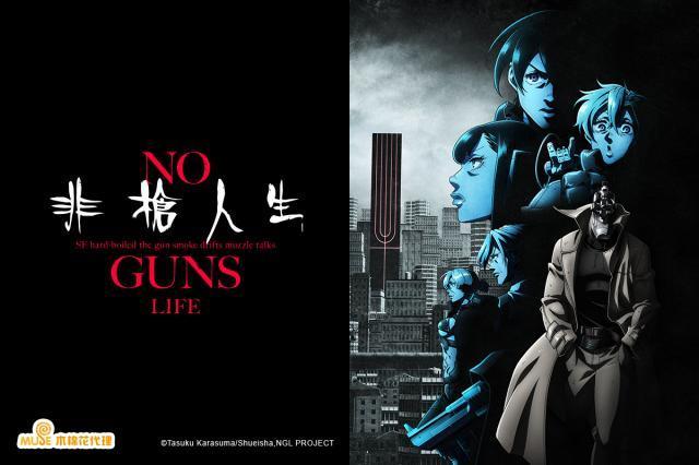 非槍人生 第二季12 線上看