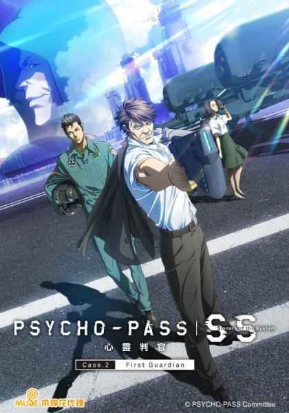 PSYCHO-PASS心靈判官劇場版-Case.2First Guardian線上看