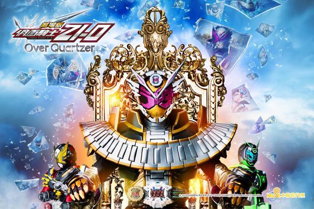 假面騎士ZI-O Over Quartzer劇照 1