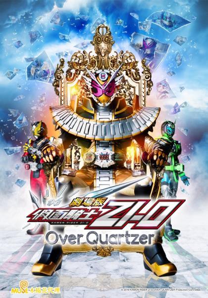 假面騎士ZI-O Over Quartzer線上看