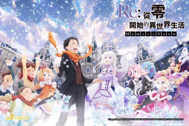 Re:從零開始的異世界生活 Memory Snow預告片 01
