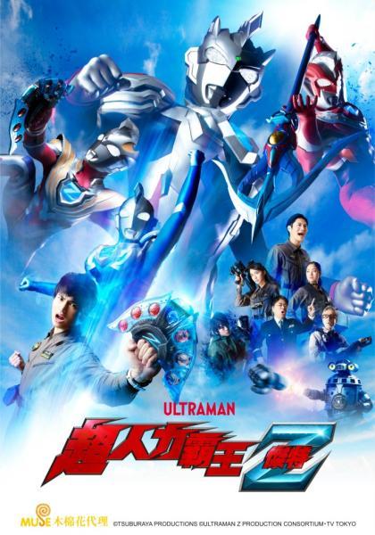 超人力霸王Z(傑特)  第25集線上看
