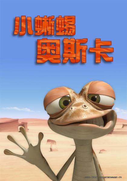 小蜥蜴奧斯卡 第6集線上看