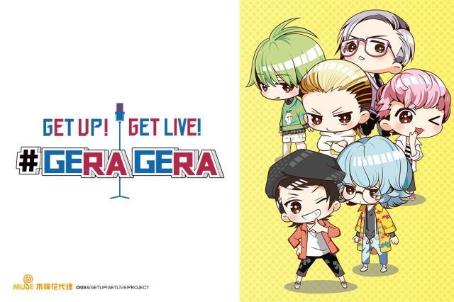GET UP! GET LIVE! #GERA GERA劇照 1