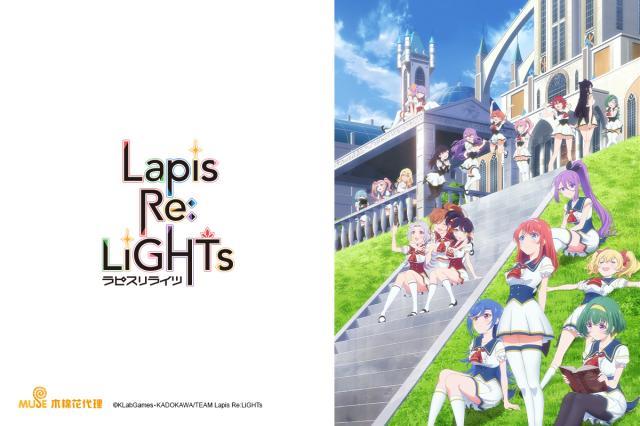 Lapis Re:LiGHTs第8話【Instinct olquestra】 線上看