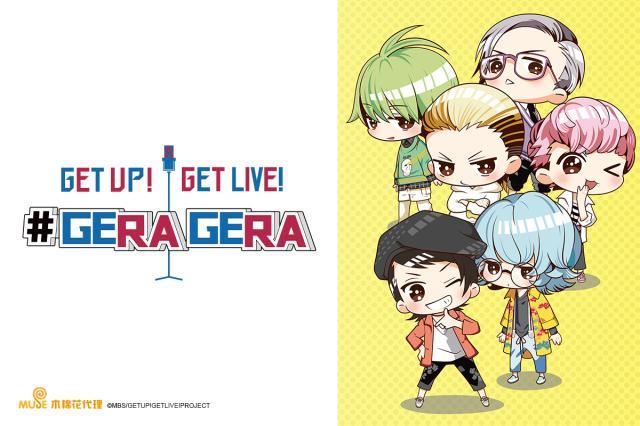 GET UP! GET LIVE! #GERA GERA 全集劇照 1