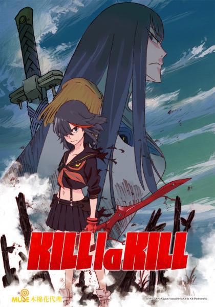 KILL la KILL(斬服少女) 第2集線上看