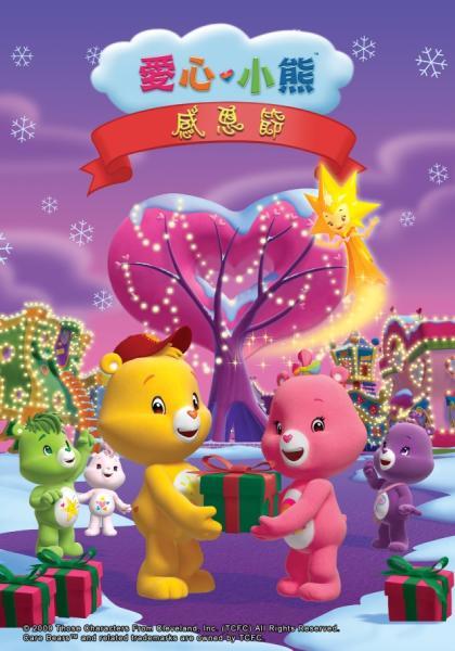 愛心小熊:感恩節線上看