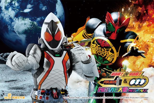假面騎士×假面騎士 Fourze & OOO MOVIE大戰MEGA MAX劇照 1