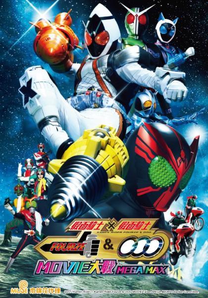 假面騎士×假面騎士 Fourze & OOO MOVIE大戰MEGA MAX線上看