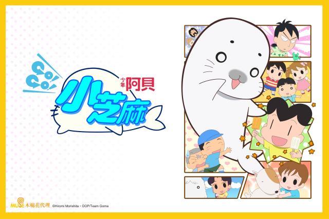 少年阿貝GO!GO!小芝麻 第四季 全集劇照 1