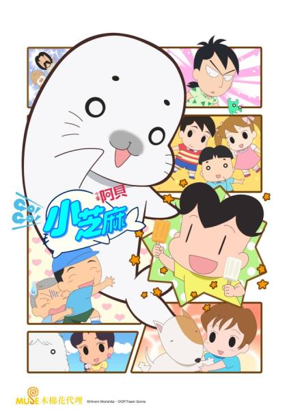 少年阿貝GO!GO!小芝麻 第四季 第11集線上看