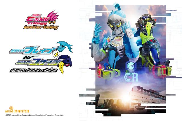 EX-AID Trilogy Another Ending 假面騎士Brave and Snipe劇照 1
